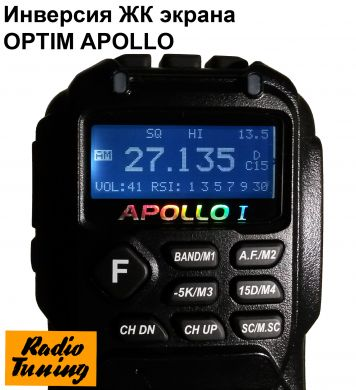 Инверсия ЖК экрана OPTIM APOLLO