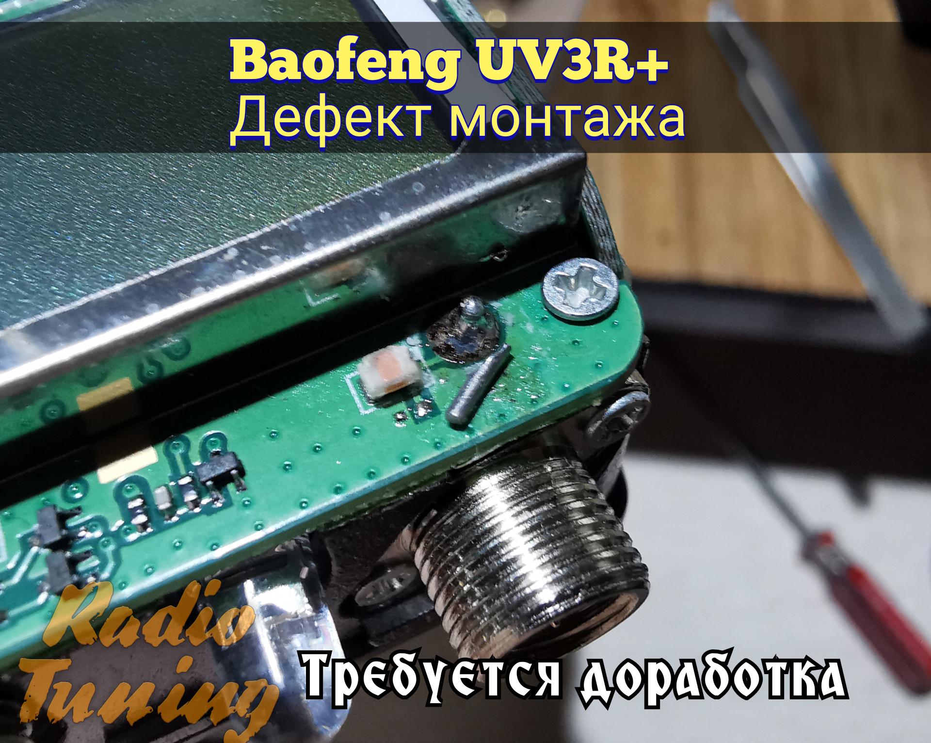 BAOFENG UV-3R+ доработка