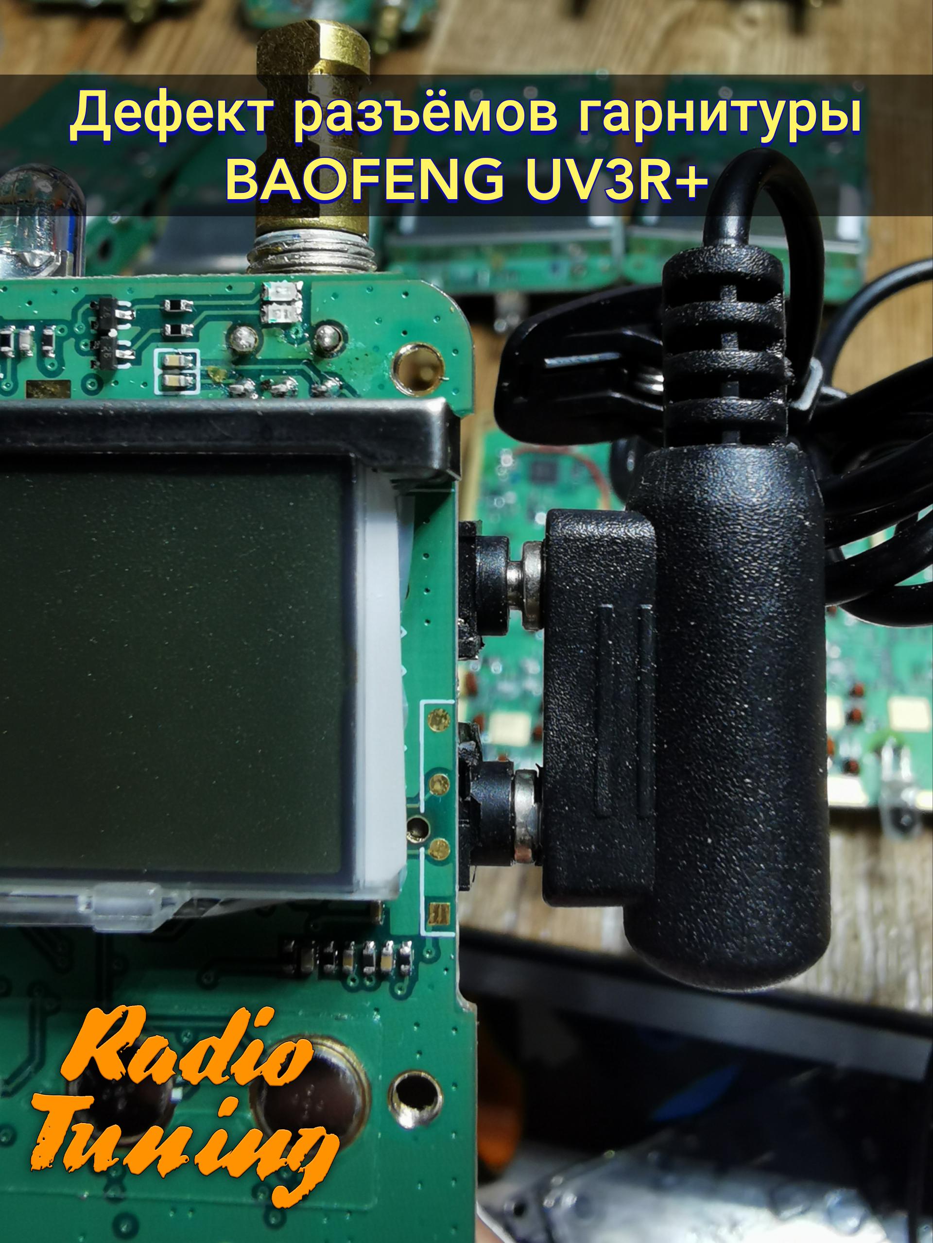 Доработка Baofeng UV3R+